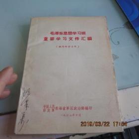 毛泽东思想学习班重要学习文件汇编