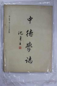 中德学志(第三卷第二期)