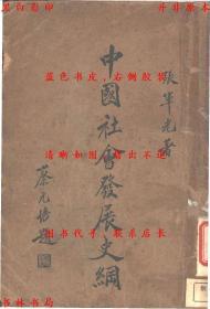 中国社会发展史纲-张军光著-民国中华书局刊本(复印本)
