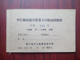 中江县市镇非农业人口粮油供应证,文革前期购粮证
