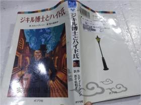 原版日本日文书 ジキル博士とハイド氏  ステイ―ブンソン 株式会社ポプラ社 2007年6月 40开软精装