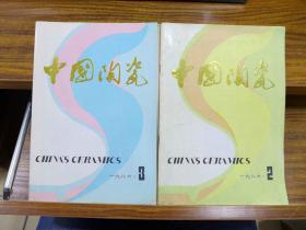 中国陶瓷(1986年2-3期)两册合售