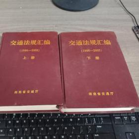 交通法规汇编(1986-2002)上下册