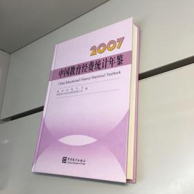 中国教育经费统计年鉴 2007 【精装、品好】【一版一印 95品+++ 内页干净 实图拍摄 看图下单 收藏佳品】