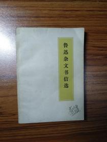 魯迅雜文書信選