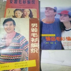 男装毛衫编织、女装毛衫编织、情侣毛衫编织3册合售