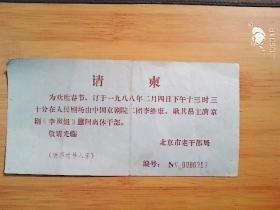 请柬  春节慰问老干部(1988)----京剧《李凤姐》(耿其昌,李维康)