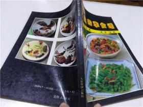 新编大众四季食谱 杨明 人民中国出版社 1994年2月 32开平装