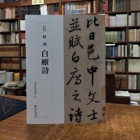 近墨堂法书丛刊:陆深白雁诗