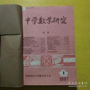 中学数学研究:1997年1-12期