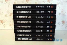 日本料理技术大系 全7卷+别卷 16开8册 刺身前菜 烧煮椀物 技术资料等分类食谱详解