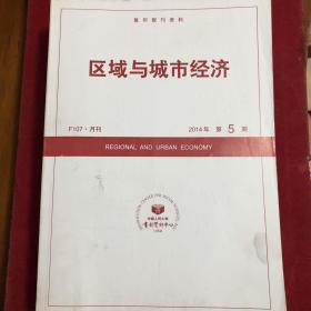 区域与城市经济2014(5期)馆藏