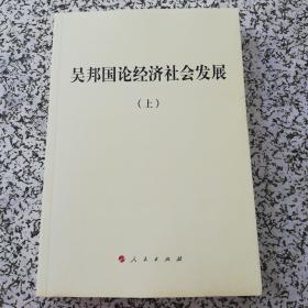 吴邦国论经济社会发展(上册)