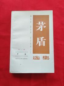 茅盾选集(第一卷):子夜