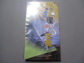 著名定理与著名发现【VCD/未拆封】