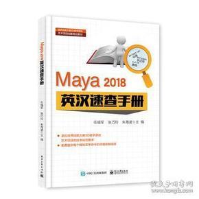 Maya2018英汉速查手册(世界技能大赛3D数字游戏艺术项目创新规划教材) 正版 伍福军 等  9787121336348