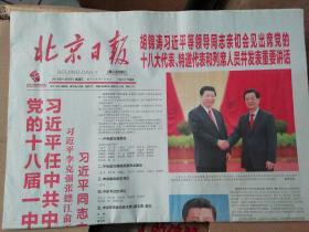北京日报(2012年11月16日)