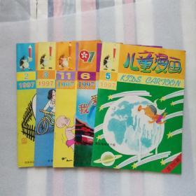儿童漫画1997年2.3.5.6.11【五册合售】