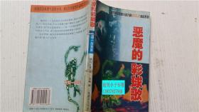 恶魔的彩球歌 [日]横沟正史 卓峰 译 内蒙古文化出版社 9787221042583 大32