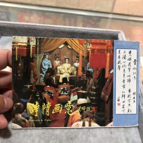诗情画意(红楼梦明信片)10张
