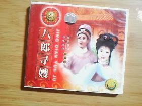 越剧光盘  八郎寻嫂(3碟。)