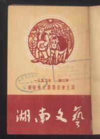 湖南文艺(1952年第二本至第七本六期合订)