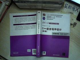 C++语言程序设计(第4版) 。,
