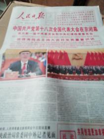 人民日报(2012年11月15日)