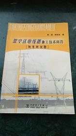 架空送电线路 施工技术问答