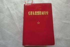毛泽东思想胜利万岁(2张图像,2张林题)仔细看图