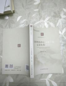 燕赵检察理论文库:以审判为中心视角下的公诉实务研究