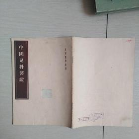 中国儿科医监