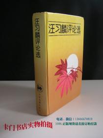 汪习麟评论选 【签名本】