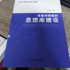 党的理论宣讲论纲 党委中心组学习制度研究