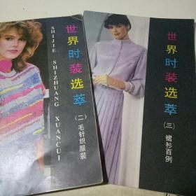 世界时装选萃 .二.毛针织服装,世界时装选萃 .三.裙衫百例