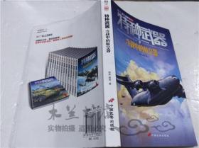 特种武器:冷战中的航空器 邓涛 屈怡 中国长安出版社 2015年1月 小16开平装