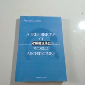 外国建筑简史