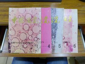 中国陶瓷(1987年1期  4-6期)四册合售