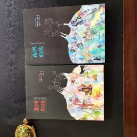 《北回归线》十南回归线(2013一版一印)译林出版社,正版两册合售