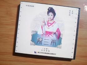 越剧光盘  陈三两(2碟。)