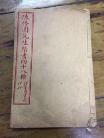 《醫學從眾錄》卷5到卷八一本,陳修園先生醫書四十八種