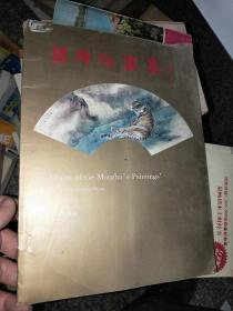 葛茂柱画集---1994年(仅印2000)