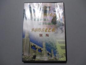 中国古代印刷术之:雕版印刷术 活字印刷术 幸存的古老艺术:制陶【VCD光盘一张】