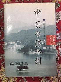 中国台湾水利(编者签赠)