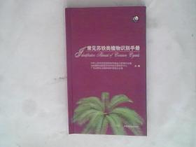 常见苏铁类植物识别手册