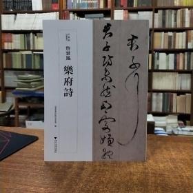 近墨堂法书丛刊:詹景凤乐府诗