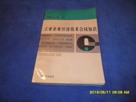 工业企业经济技术合同知识