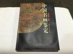 中国书画鉴定(16开精装)98年1印