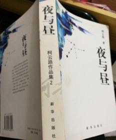 柯云路作品集--哀与荣 夜与昼(2册合售)