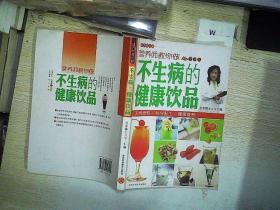 营养师教你做不生病的健康饮品:彩色图文版
